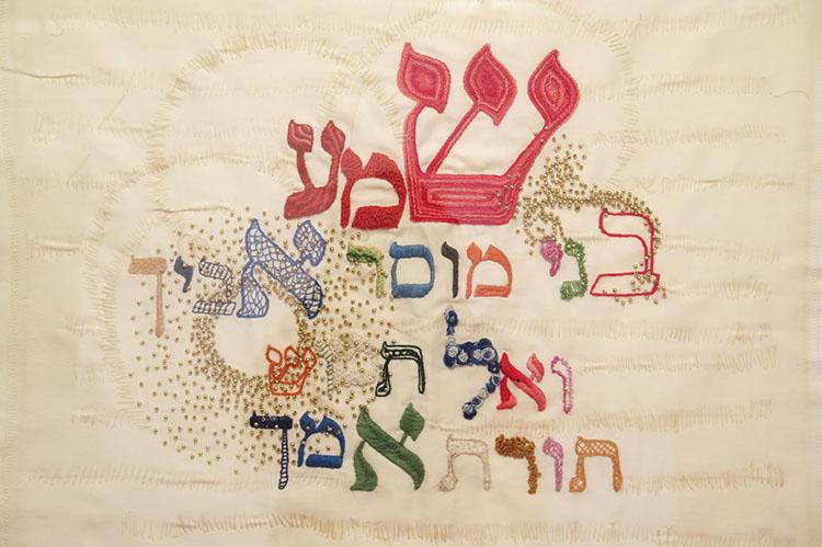 חיבור בין מסורת יהודית לבין אלמנטים טקסטיליים אישיים