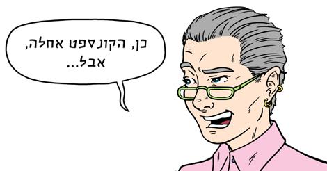 קומיקס מאת מולי יחבס