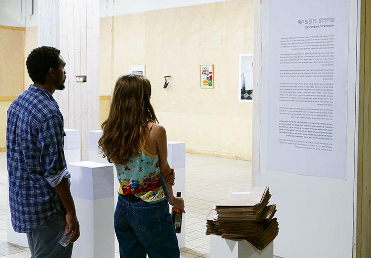 מבקרים באירוע הפתיחה החגיגי של התערוכה בחיפה. צילום: רז'יד