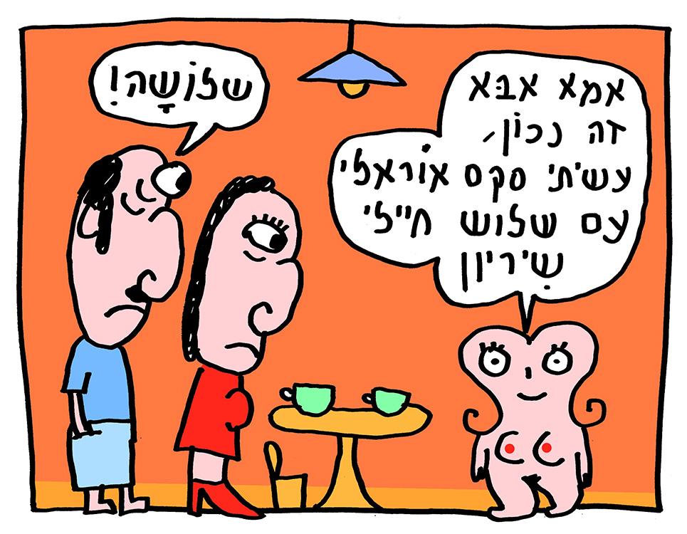 שושקה לומדת עברית