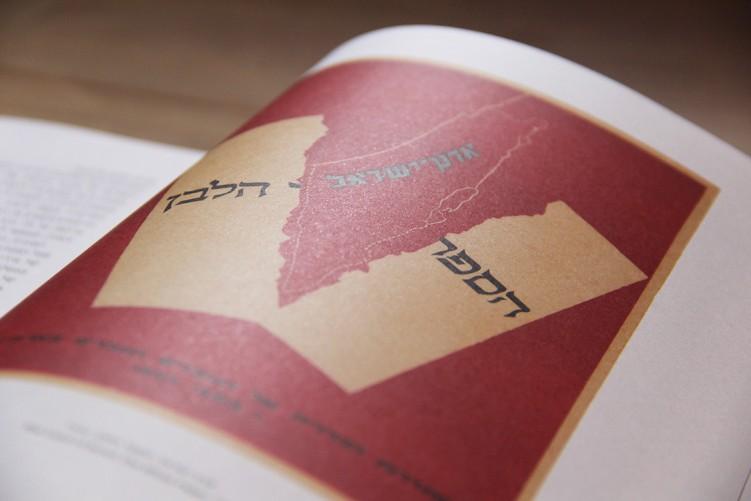 ארץ ישראל, הספר הלבן 1944