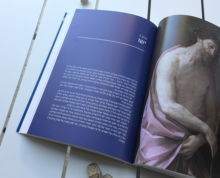 בספר מספרים לנו על חייו של ישו דרך סצינות שמופיעות באמנות
