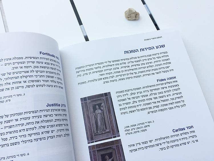 הספר מאד פשוט לתפעול, והוא בנוי כך שיהיה נוח לקחת אותו ולקרוא בו תוך כדי ביקור במוזיאון