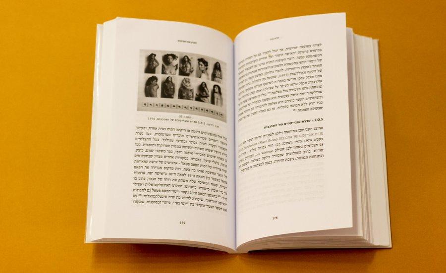 חנה וילקה , סדרת אובייקטים של התככבות, 1974 צילום_ הדי גינת
