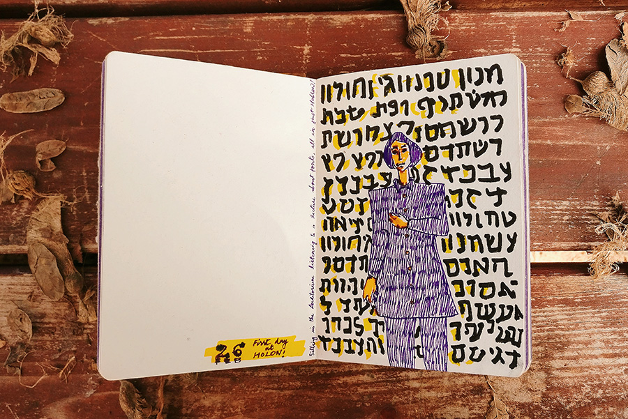 So confused with all the Hebrew floating around - Shweta Ratanpura