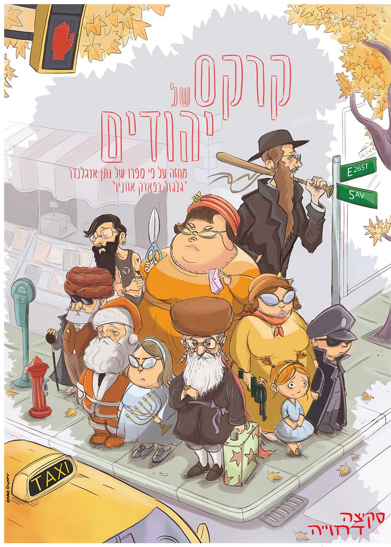 איור להצגה _קרקס של יהודים_. אוהד גבעתי (נדחה)