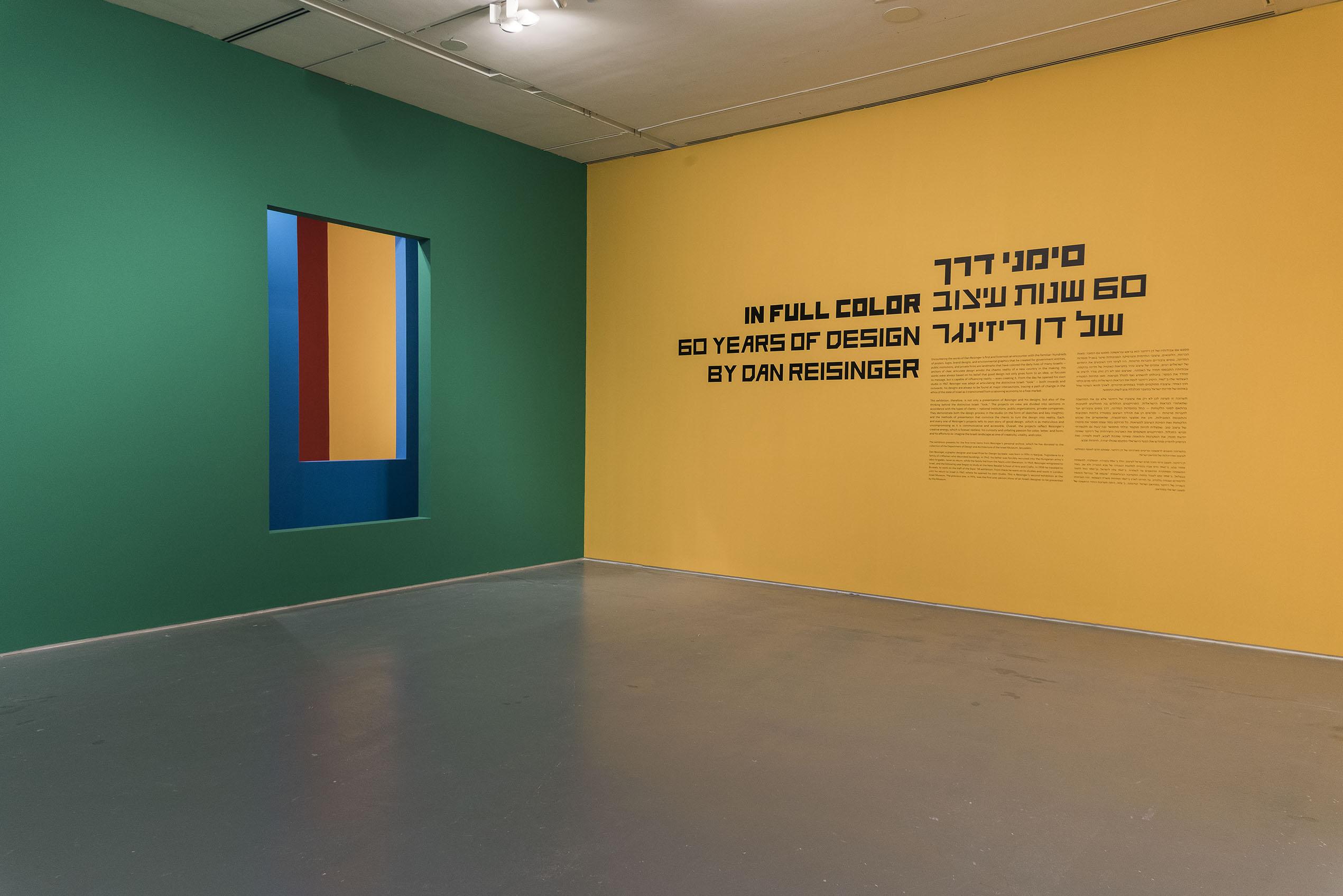 חלל התערוכה, צלם: אלי פוזנר