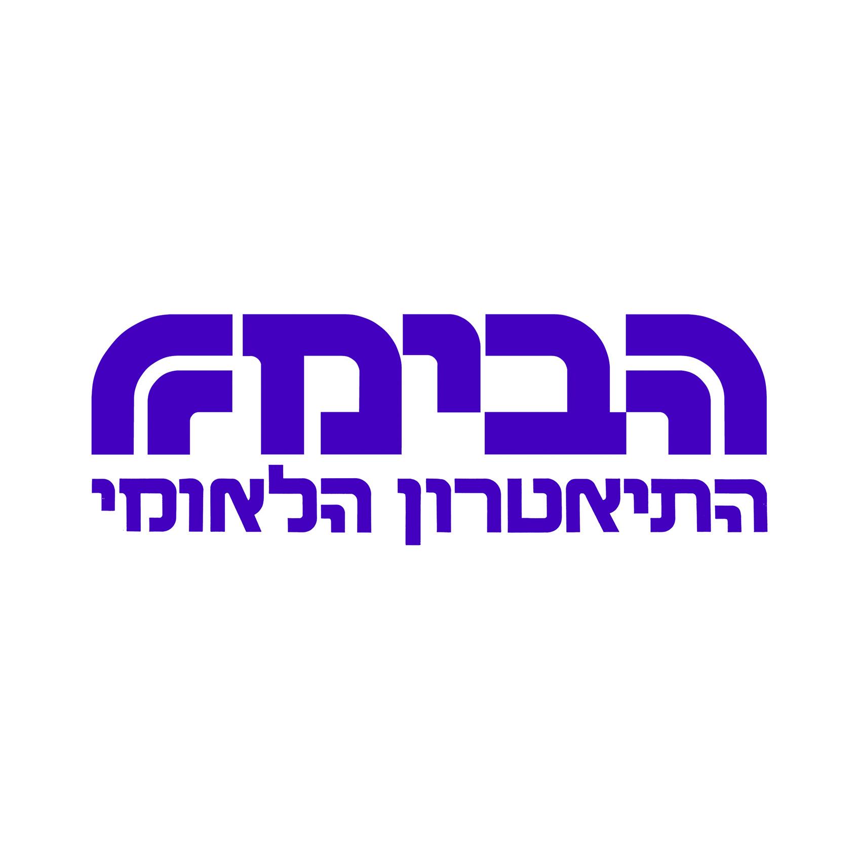 לוגו 'הבימה' 1968, דן ריזינגר, מתוך אוסף  מוזיאון ישראל