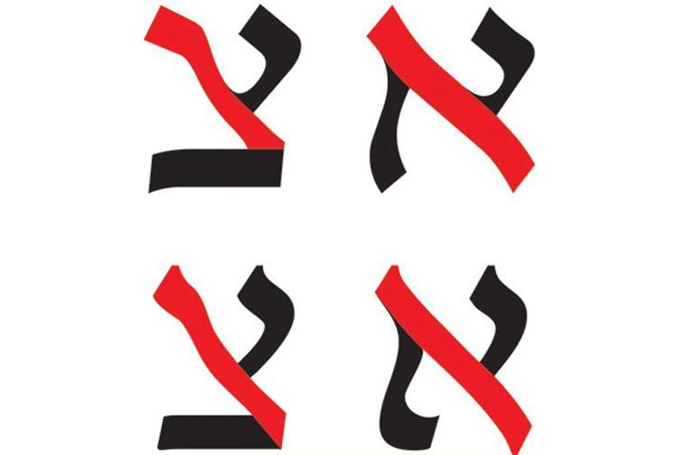 התנועה הגלית היוותה מוטיב חוזר בגופן נרקיס לינוטייפ (למעלה), ובהמשך גם בגופן נרקיסים (למטה). באדיבות יהודה חופשי.