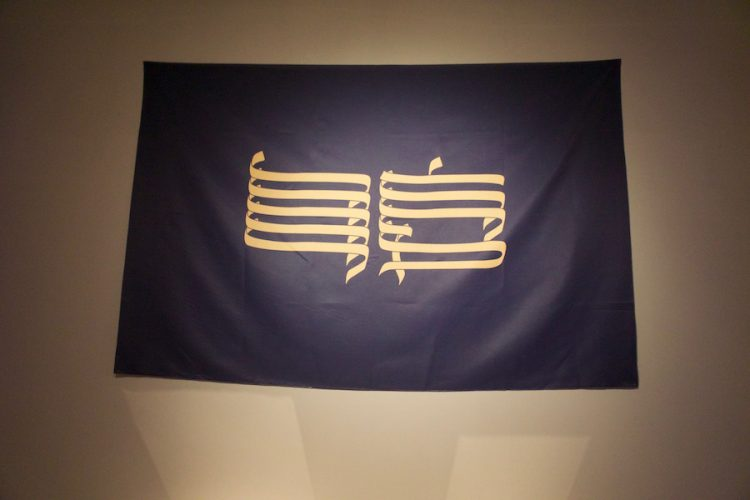 """דגל שנעשה במסגרת העבודה """"עיצובים גנוזים"""" של שני דבורה. צילום: אורית בהרל רום"""