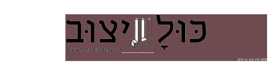 חנוך בר-ניצן, אשליות (ינואר 2018)