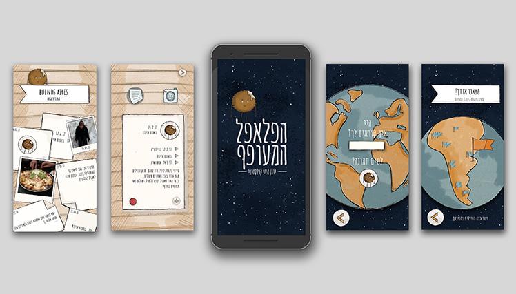״הפלאפל הנודד״, נעה לוי