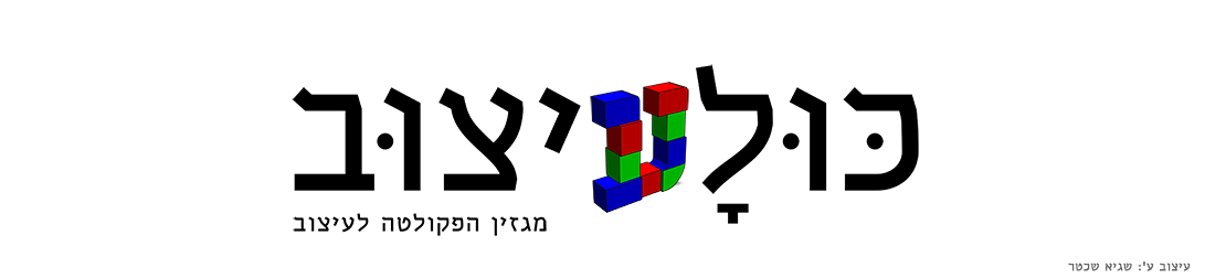 שגיא שכטר, ע׳ RGB (מרץ 2018)