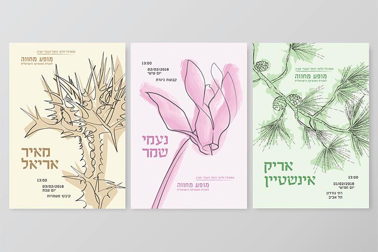 ירדן גבעוני: כרזות לפסטיבל מופעי מחווה לחלוצי הזמר העברי