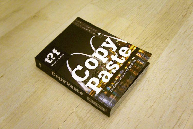 "כריכת הספר ""copy paste"""