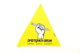 מעצבים מחאה