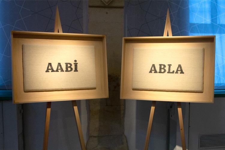 גוּלֱצִ'ין אַקְסוֹי (טורקיה), אבי-אבלה, 2017, אריגת שתי וערב, צמר. בהשאלת האמנית. צילום: ברטה שפירו