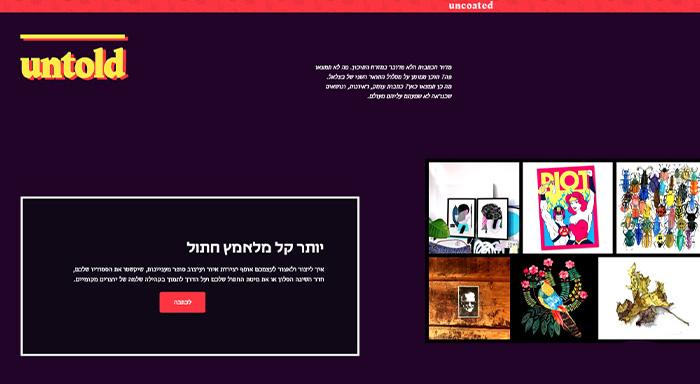 עמוד לדוגמה מהאתר של מגזין Uncotaed