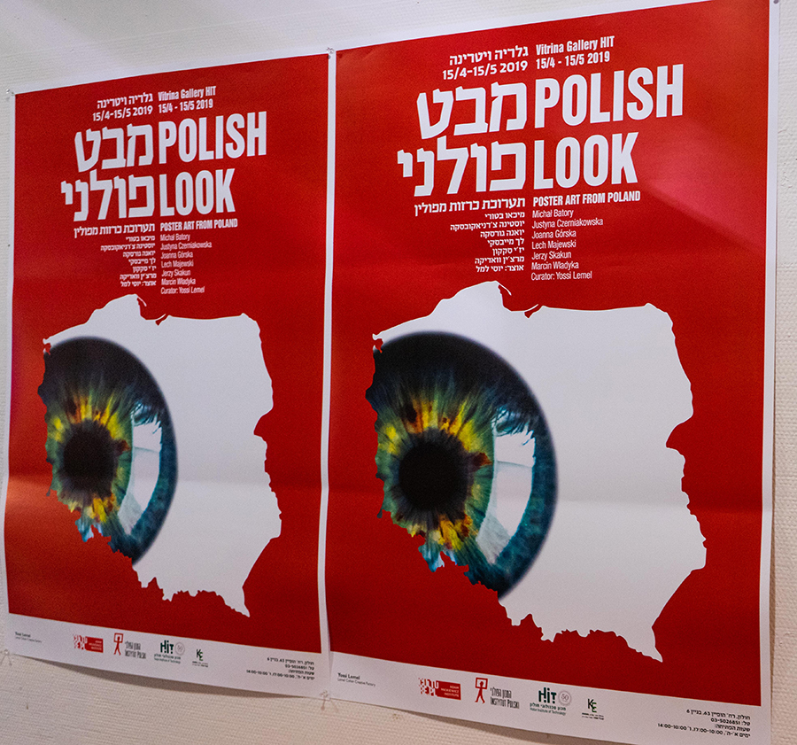 הכרזות המפרסמות את התערוכה