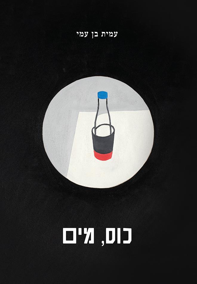 בורג / עמית בן עמי