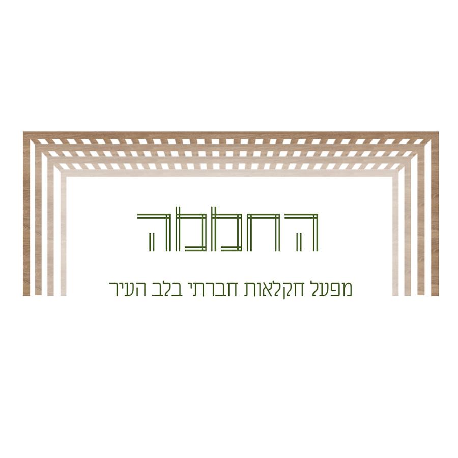 לוגו חממה. מיכל קורן