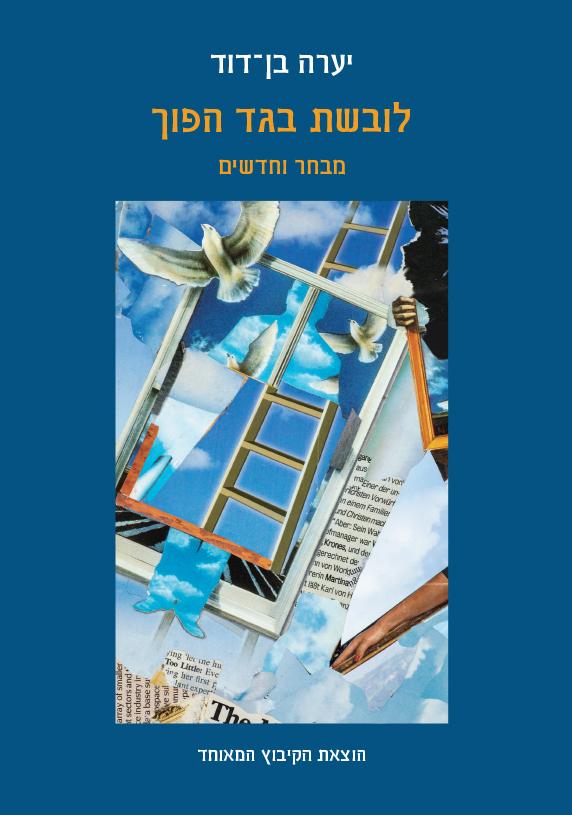 ארבעה שירי חפצים של יערה בן־דוד